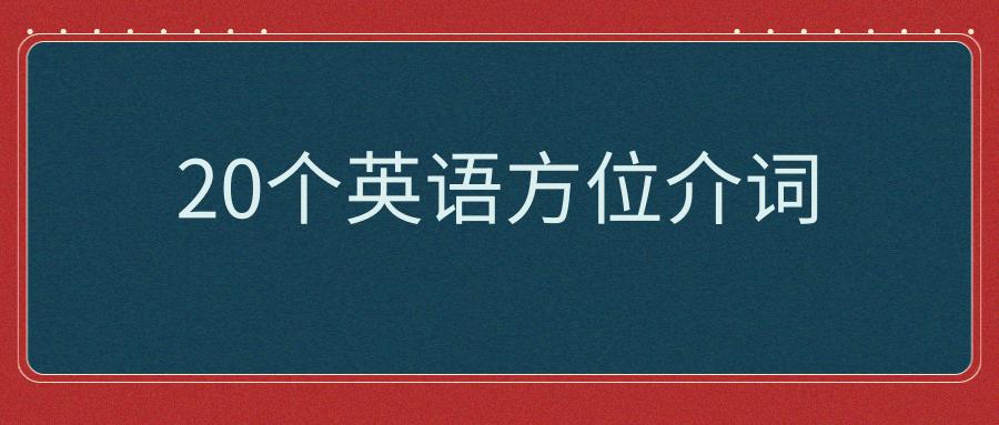 20个英语方位介词