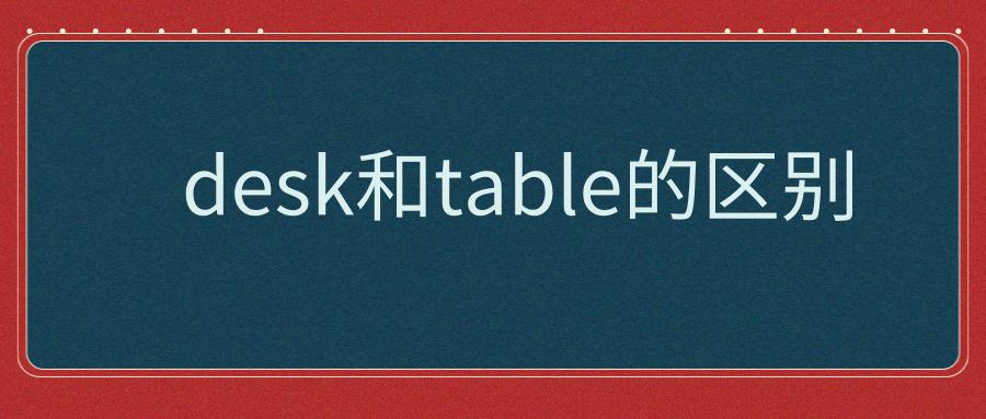 desk和table的区别