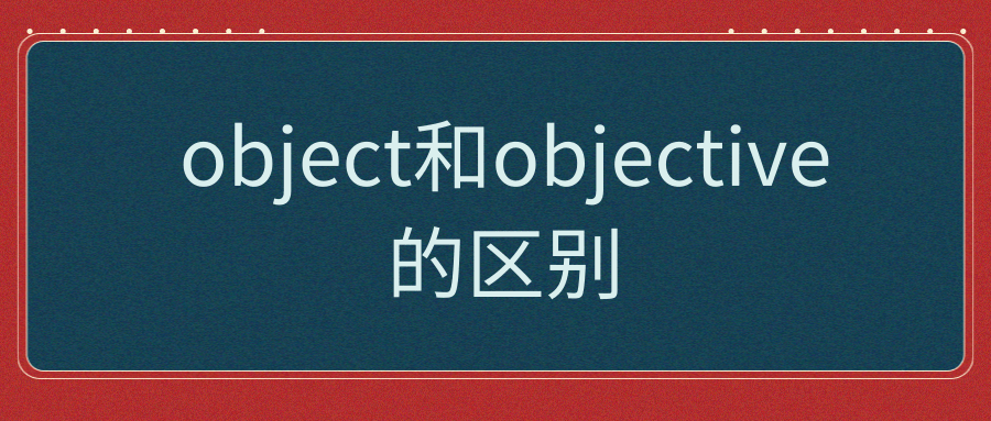 object和objective的区别