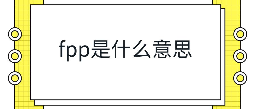 fpp是什么意思