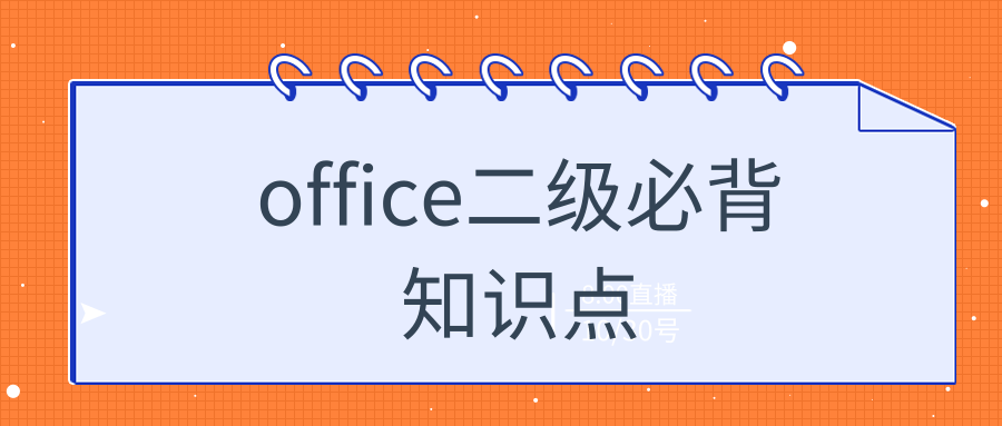 office二级必背知识点