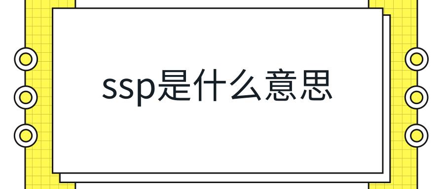 ssp是什么意思