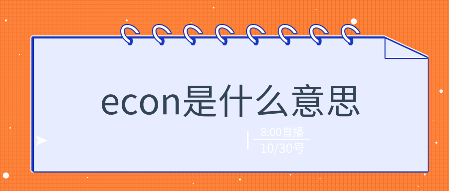 econ是什么意思