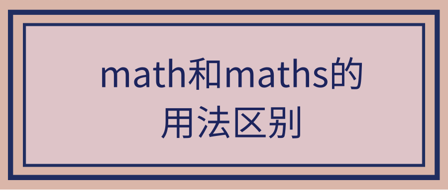 math和maths的用法区别