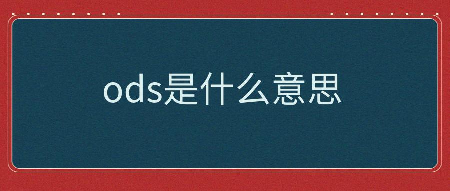 ods是什么意思