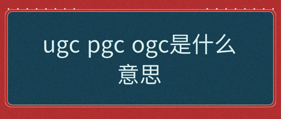 ugc pgc ogc是什么意思