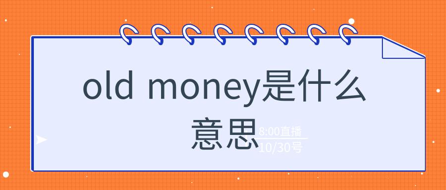 old money是什么意思