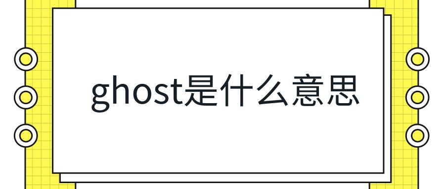 ghost是什么意思