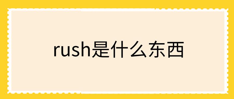 rush是什么东西