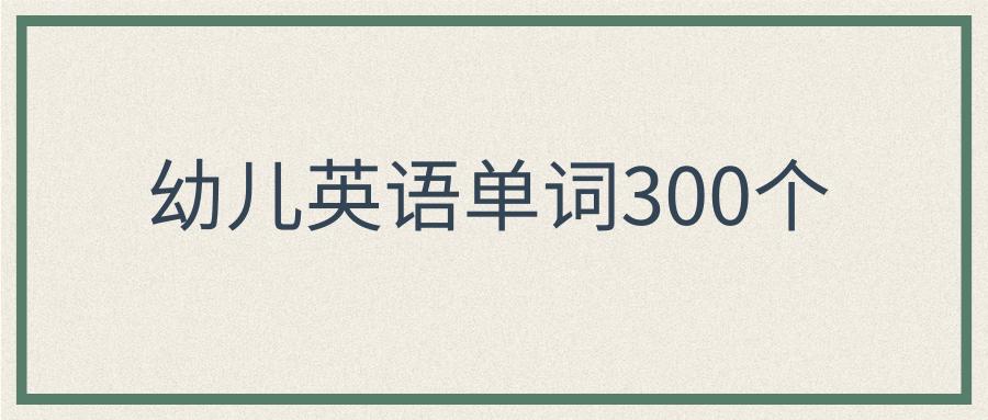 幼儿英语单词300个