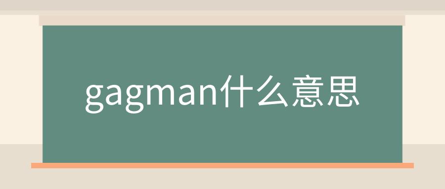 gagman什么意思