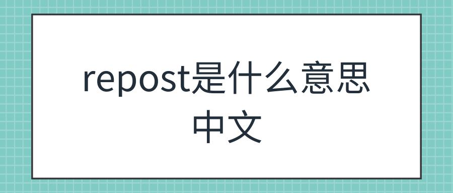 repost是什么意思中文