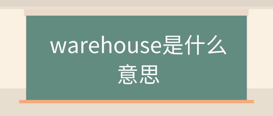 warehouse是什么意思