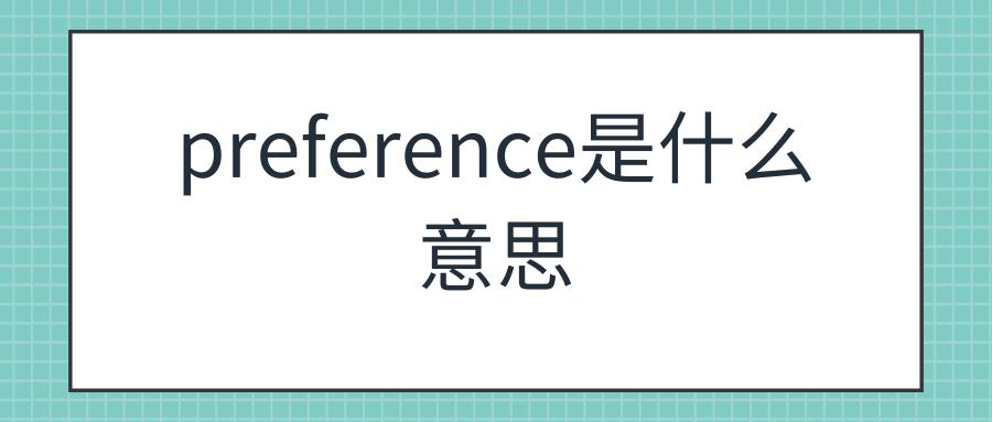 preference是什么意思