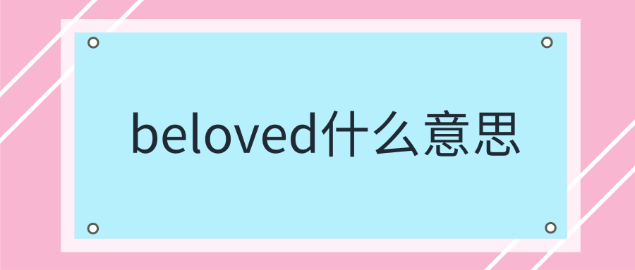 beloved什么意思