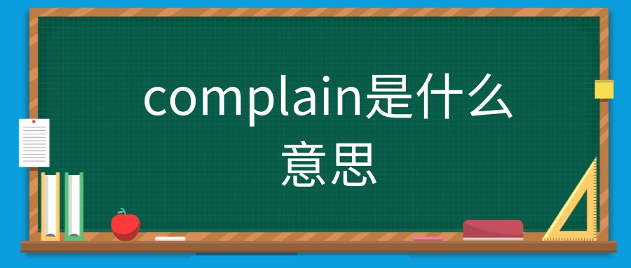 complain是什么意思