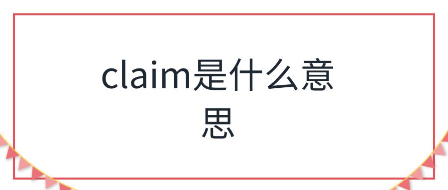 claim是什么意思