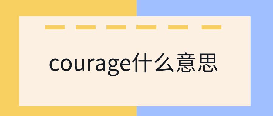 courage什么意思