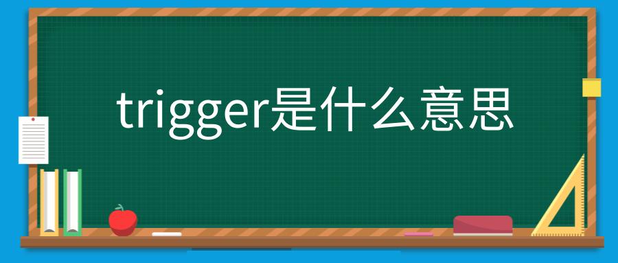 trigger是什么意思
