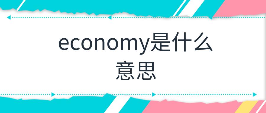 economy是什么意思