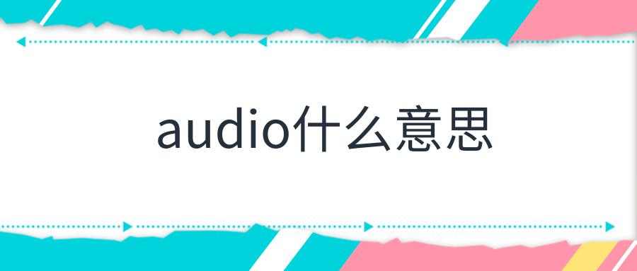 audio什么意思
