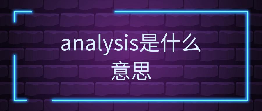 analysis是什么意思