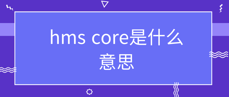 hms core是什么意思