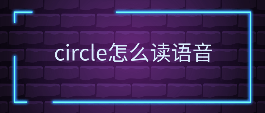 circle怎么读语音