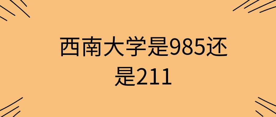 西南大学是985还是211