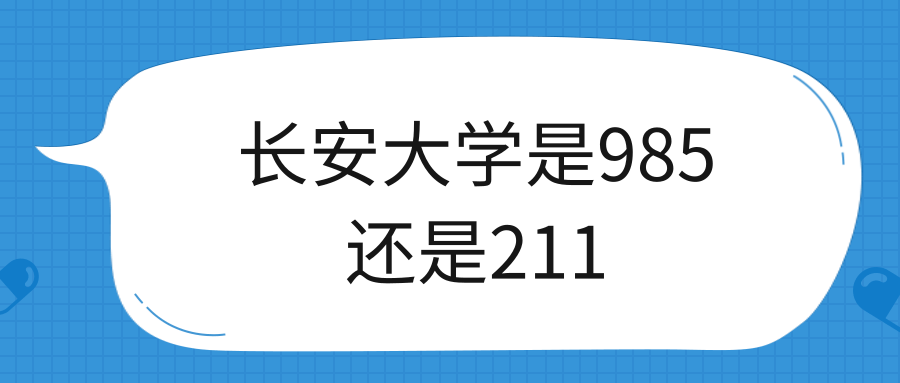 长安大学是985还是211