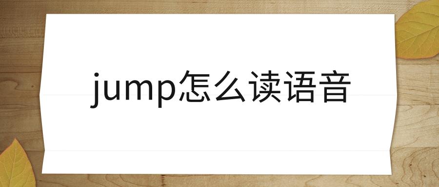 jump怎么读语音