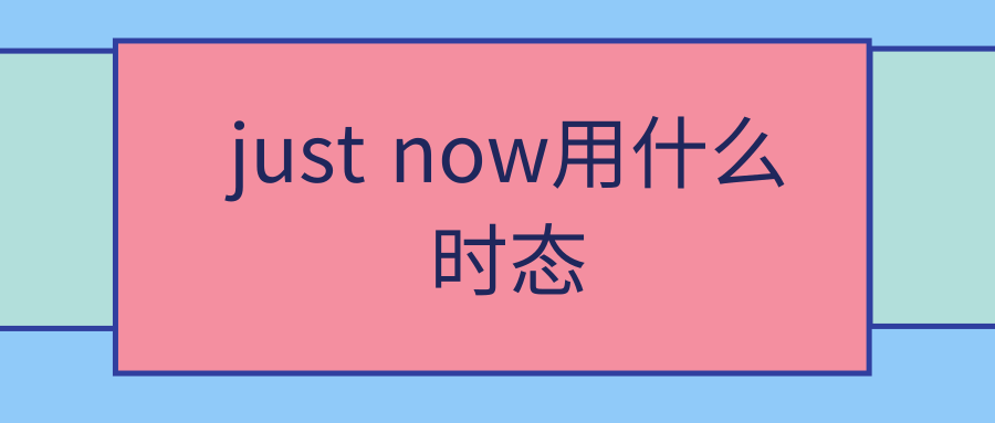 just now用什么时态