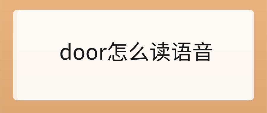 door怎么读语音