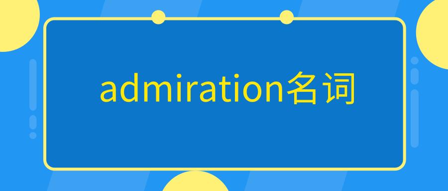admiration名词