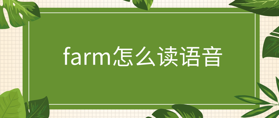 farm怎么读语音