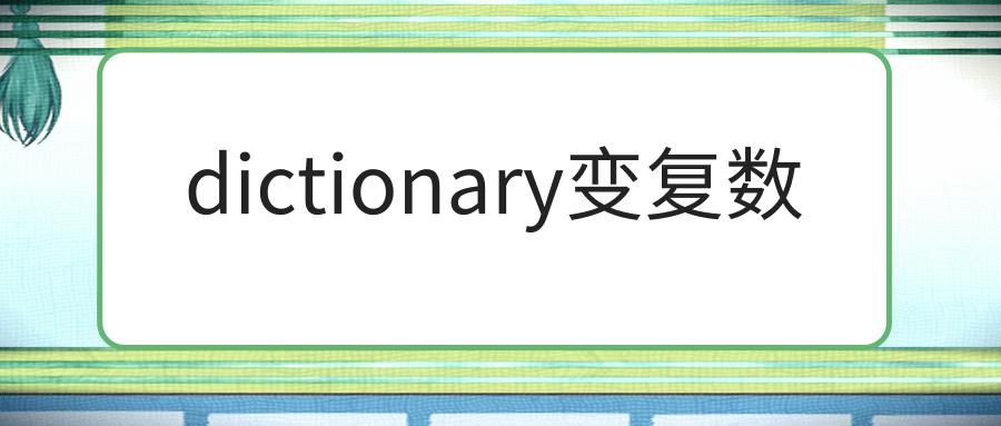 dictionary变复数