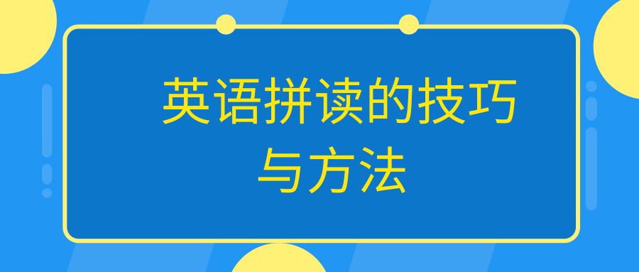英语拼读的技巧与方法