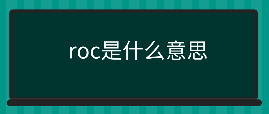 roc是什么意思