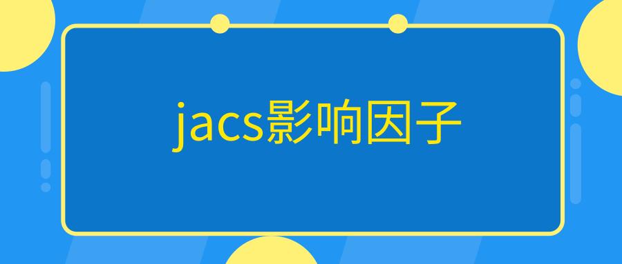 jacs影响因子