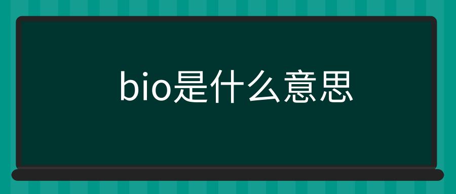 bio是什么意思