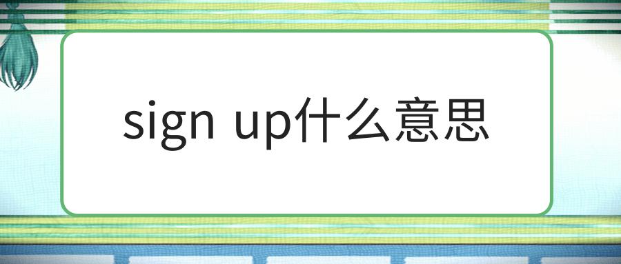 sign up什么意思