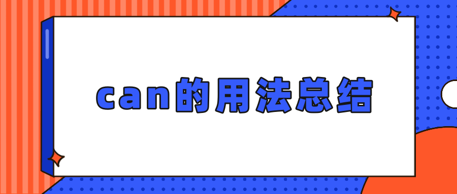 can的用法总结