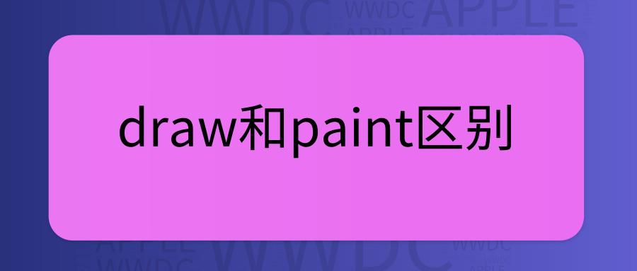 draw和paint区别