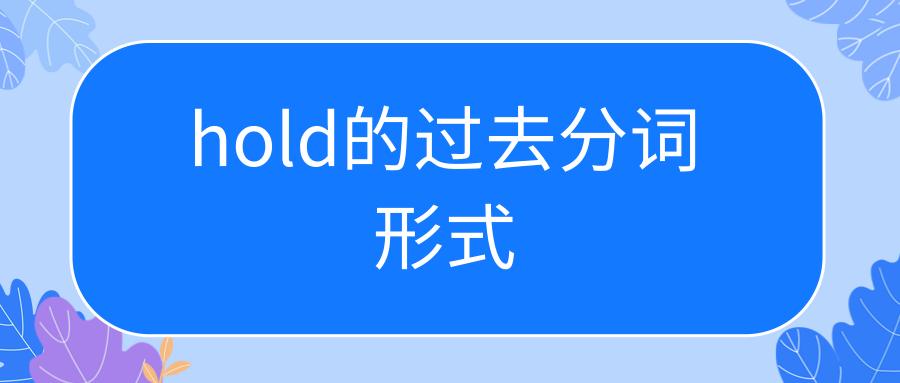 hold的过去分词形式