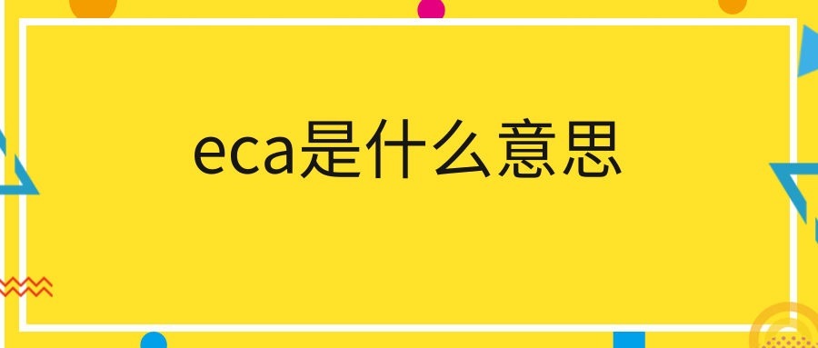 eca是什么意思