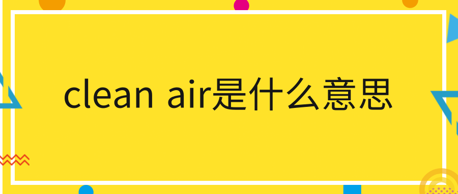 clean air是什么意思