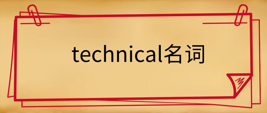 technical名词