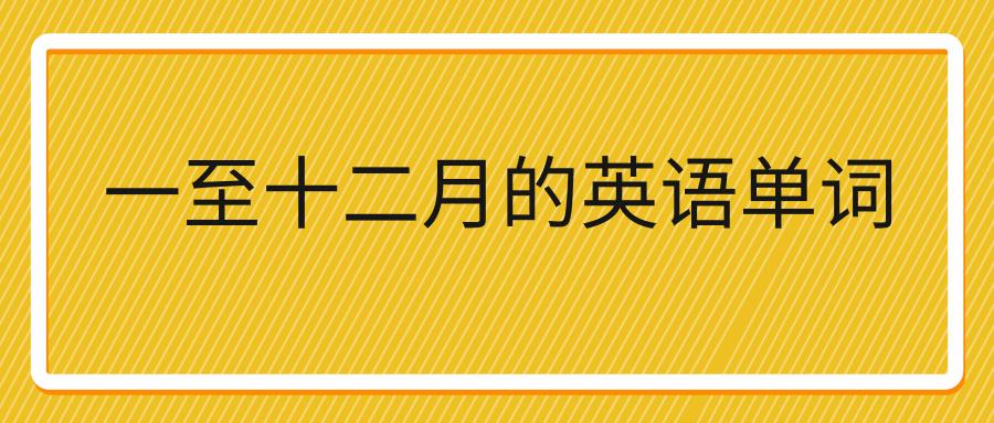 一至十二月的英语单词