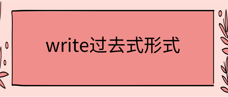 write过去式形式