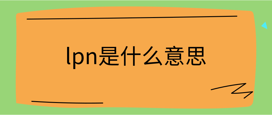 lpn是什么意思